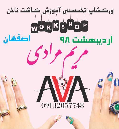 ورکشاپ آموزش کاشت ناخن در اصفهان